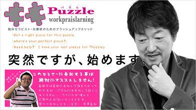 PUZZLE_02_2_07