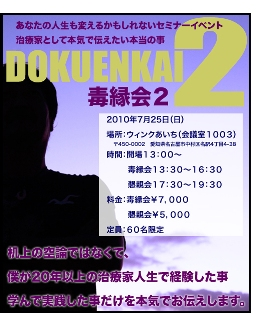 dokuenkai_012_02