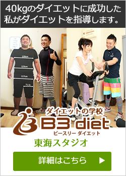 B3ダイエット東海スタジオの公式サイトバナー